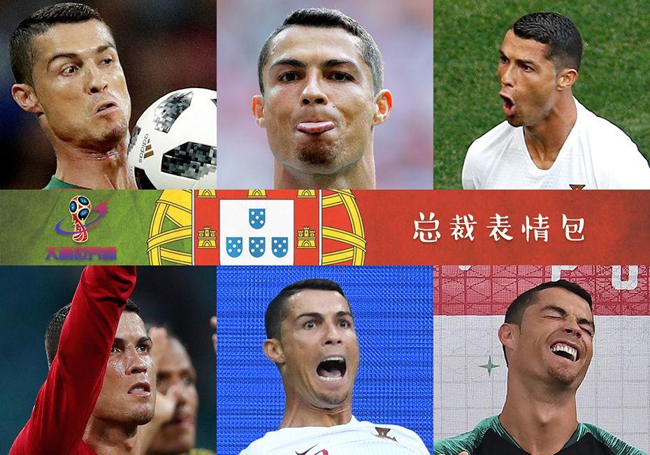 """【世界杯】""""总裁""""表情包"""