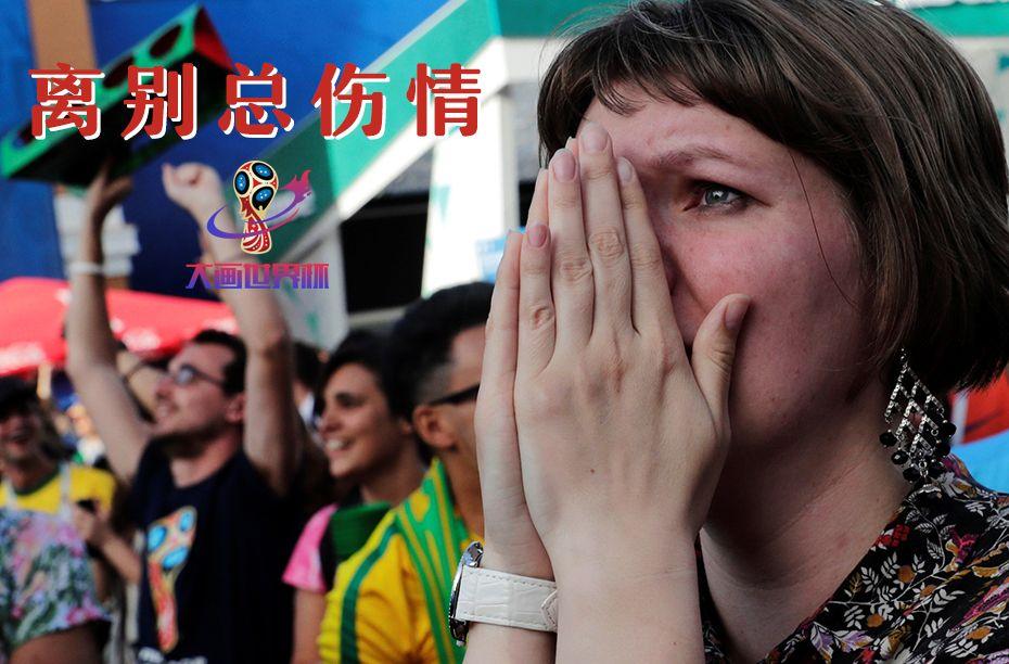 【大画世界杯】离别总伤情